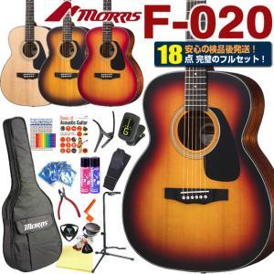 モーリス アコギ トップ単板 アコースティックギター MORRIS F-351 初心者 ハイグレード 16点セット|ebisound