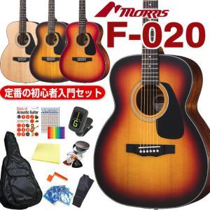 モーリス アコギ トップ単板 アコースティックギター MORRIS F-351 初心者 入門 12点セット|ebisound