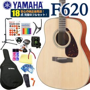 ヤマハ アコースティックギター アコギ 初心者 入門 16点 ハイグレードセット YAMAHA F620|ebisound