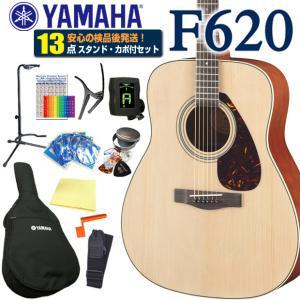 ヤマハ アコースティックギター アコギ 初心者 入門 12点 セット YAMAHA F620|ebisound