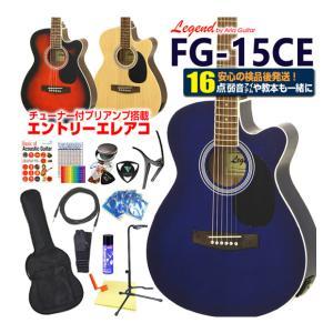 エレアコ  アコギ Legend FG-15CE レジェンド 初心者 入門 ハイグレード 16点 セット エレクトリック アコースティックギター カッタウェイ|ebisound