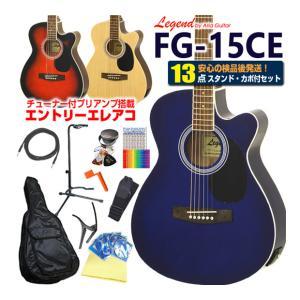エレアコ  アコギ Legend FG-15CE レジェンド 初心者 入門 12点 セット エレクトリック アコースティックギター カッタウェイ|ebisound