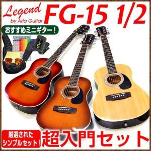 ミニギター アコギ Legend FG-15 1/2 アコースティックギター 初心者 超入門 8点セット|ebisound
