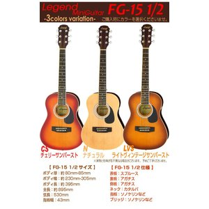 ミニギター アコギ Legend FG-15 1/2 アコースティックギター 初心者 超入門 8点セット|ebisound|02