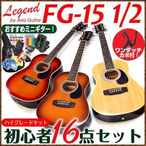 ミニギター アコギ Legend FG-15 1/2 アコースティックギター 初心者 16点 ハイグレードセット|ebisound