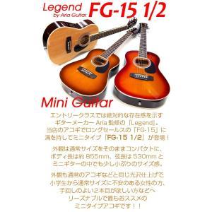 ミニギター アコギ Legend FG-15 1/2 アコースティックギター 初心者 16点 ハイグレードセット|ebisound|03