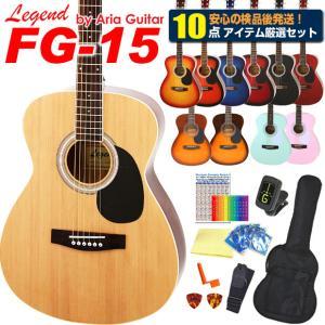 アコースティック・ギター アコギ 初心者 超入門 8点セット Legend FG-15 超入門 スタートセット|ebisound