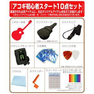 アコースティック・ギター アコギ 初心者 超入門 8点セット Legend FG-15 超入門 スタートセット|ebisound|10