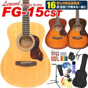 アコースティックギター Legend FG-15CST アコギ 初心者 ハイグレード 16点 セット レジェンド 【EbiSoundオリジナル仕様アコギ!】|ebisound