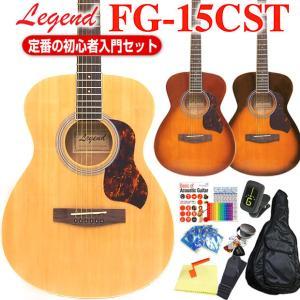 アコースティックギター Legend FG-15CST アコギ 初心者 入門 12点 セット レジェンド 【EbiSoundオリジナル仕様アコギ!】|ebisound