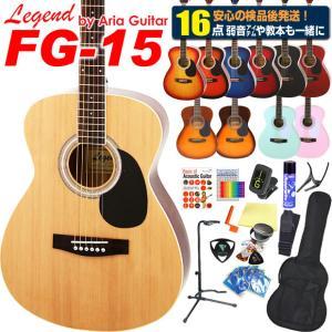 アコースティックギター アコギ 初心者 ハイグレード16点セット Legend レジェンド  FG-15|ebisound