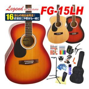 アコースティックギター アコギ 初心者セット ハイグレード16点 レフトハンド Legend レジェンド FG-15LH アコギ スタートセット|ebisound