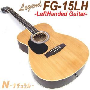 アコースティックギター アコギ 初心者セット ハイグレード16点 レフトハンド Legend レジェンド FG-15LH アコギ スタートセット|ebisound|02