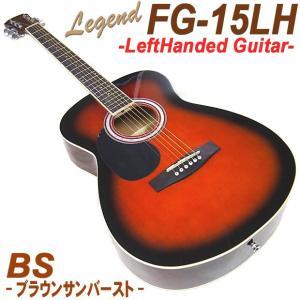 アコースティックギター アコギ 初心者セット ハイグレード16点 レフトハンド Legend レジェンド FG-15LH アコギ スタートセット|ebisound|03