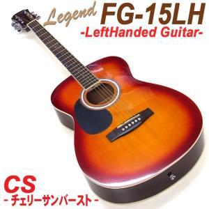 アコースティックギター アコギ 初心者セット ハイグレード16点 レフトハンド Legend レジェンド FG-15LH アコギ スタートセット|ebisound|04