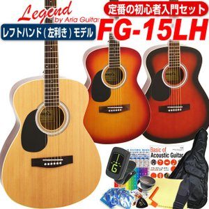 アコースティックギター アコギ 初心者 入門 セット 12点 レフトハンド Legend レジェンド FG-15LH アコギ スタートセット|ebisound