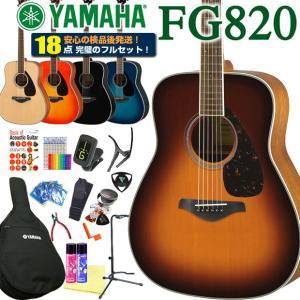 ヤマハ アコギ 18点セット YAMAHA FG820 アコースティックギター 初心者 ハイグレード セット|ebisound
