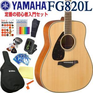 ヤマハ アコースティックギター 左用 YAMAHA FG82...
