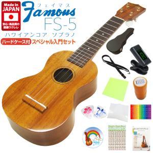 Famous フェイマス ウクレレ FS-5  ソプラノ ハワイアンコアボディ ハードケース付初心者8点セット 【安心の日本製】【フリクションペグ】【u】|ebisound