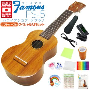 Famous フェイマス ウクレレ FS-5  ソプラノ ハワイアンコアボディ 初心者8点セット 【安心の日本製】【華やかなコアサウンド】【フリクションペグ】【u】|ebisound
