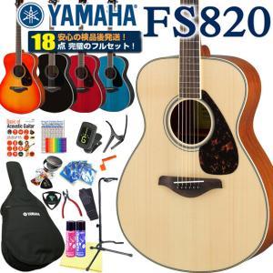 ヤマハ アコギ 18点セット YAMAHA FS820 アコースティックギター 初心者 ハイグレード セット|ebisound