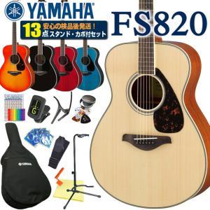 ヤマハ アコースティックギター YAMAHA FS820 初心者 アコギ 12点セット|ebisound