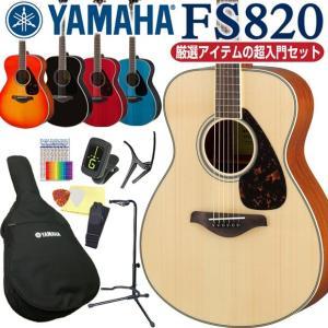 日本を代表するブランド、ヤマハの高品質アコースティックギターで、ギターを始めましょう! コンパクトな...
