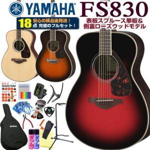 ヤマハ アコースティックギター アコギ YAMAHA FS830 初心者 ハイグレード 16点セット|ebisound