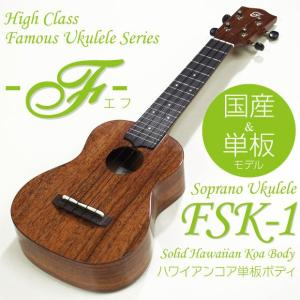 フェイマス ウクレレ ソプラノ F シリーズ ハワイアンコア単板 FSK-1 Famous Ukulele キワヤ|ebisound