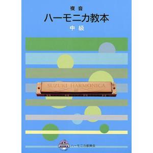 SUZUKI スズキ 複音ハーモニカ教本 中級|ebisound