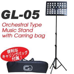 オーケストラ 譜面台 GID GL-05 折りたたみ アルミ 軽量 タイプ|ebisound