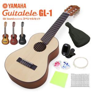 YAMAHA GL-1ギタレレ NAT ナチュラル チューナープレゼント|ebisound
