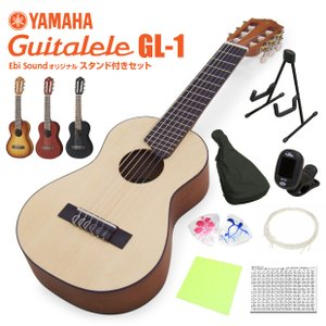 YAMAHA GL-1ギタレレ TBS ナチュラル チューナープレゼント|ebisound