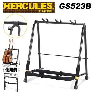HERCULES ハーキュレス GS523B スタンド 3本立てかけ式|ebisound