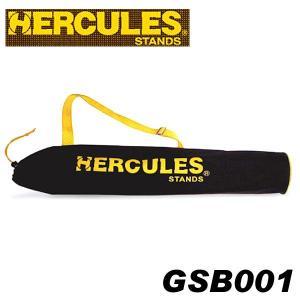 HERCULES ハーキュレス GSB001 スタンド キャリングバッグ|ebisound