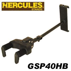 HERCULES ハーキュレス GSP40HB ギターハンガー ebisound