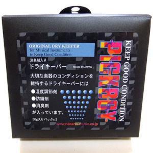 ドライキーパー 湿度調整剤 PICKBOY  H-95|ebisound