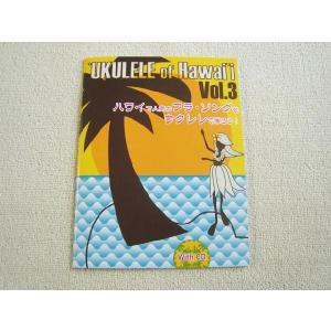 CD付き ウクレレ教則本 Vol.3 〜ハワイで人気のフラ ソングをウクレレで弾こう〜  日本語訳/CD付|ebisound