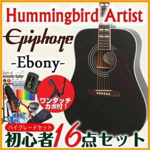Epiphone エピフォン アコギ ハミングバード アーティスト Hummingbird Artist EB アコースティックギター 初心者 ハイグレード 16点 セット ebisound