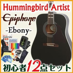 Epiphone エピフォン アコギ ハミングバード アーティスト Hummingbird Artist EB(エボニー) アコースティックギター 初心者 入門 12点 セット ebisound