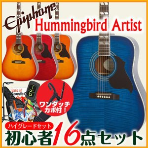 Epiphone エピフォン アコギ ハミングバード アーティスト Hummingbird Artist アコースティックギター 初心者 ハイグレード 16点 セット|ebisound