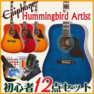 Epiphone エピフォン アコギ ハミングバード アーティスト Hummingbird Aritist アコースティックギター 初心者 入門 12点 セット|ebisound