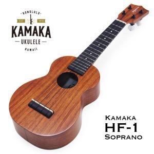 【スタンドプレゼント中】KAMAKA HF-1 STANDARD #190074 カマカ ウクレレ スタンダード ソプラノ ハードケース付 Ukulele 送料無料|ebisound