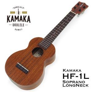 【スタンドプレゼント中】KAMAKA HF-1L  #200106 カマカ ウクレレ ソプラノ ロングネック ハードケース付【u】|ebisound
