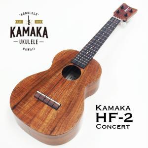 【スタンドプレゼント中】KAMAKA HF-2 CONCERT #192454 カマカ ウクレレ コンサート ハードケース付 送料無料【u】|ebisound