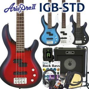 ベース 初心者 入門 Aria Pro II アリア プロ IGB-STD 13点 セット エレキベース【ベース初心者】|ebisound