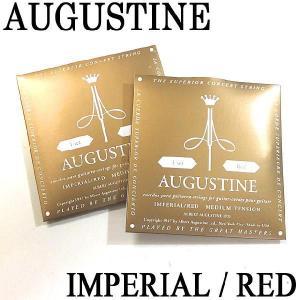 Augustine オーガスチン クラシックギター弦 IMPERIAL RED インペリアル レッド 〔2セット〕 【ネコポス送料210円】 【代引きの場合送料¥580】|ebisound