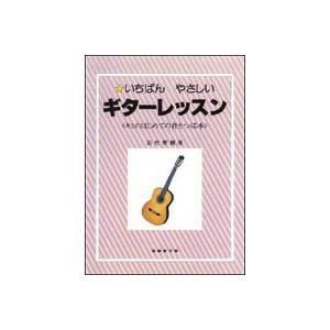 いちばんやさしい ギター レッスン キミのはじめての音をつくる本|ebisound