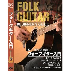 見て!読んで!実践!フォークギター入門 教則DVD KDF-100 【ネコポス(旧速達メール便)送料230円】|ebisound