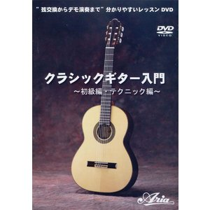 クラシックギター入門 〜初級編・テクニック編〜 DVD|ebisound